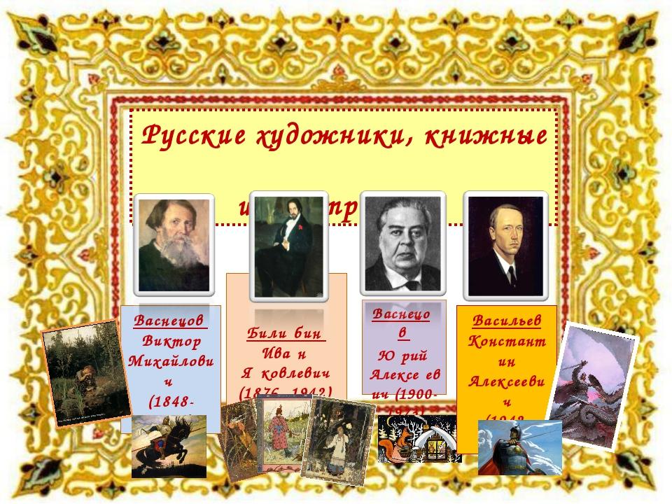 Били́бин Ива́н Я́ковлевич (1876- 1942) Васнецов Виктор Михайлович (1848-1926...