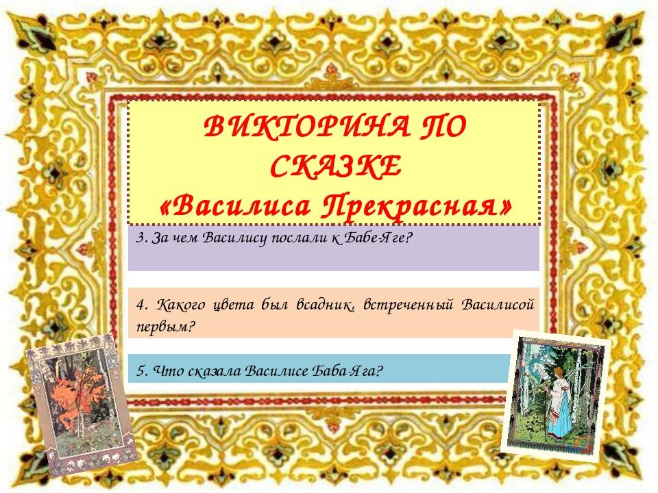 4. Какого цвета был всадник, встреченный Василисой первым? 3. За чем Василису...