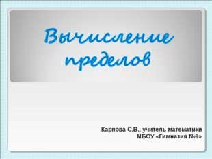 Карпова С.В., учитель математики МБОУ «Гимназия №9»