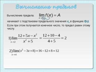 Вычисление предела: начинают с подстановки предельного значения x0 в функцию