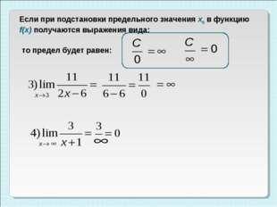 Если при подстановки предельного значения x0 в функцию f(x) получаются выраже