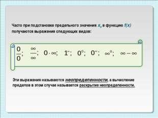 Часто при подстановке предельного значения x0 в функцию f(x) получаются выраж