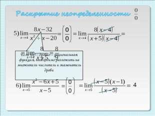 Если f(x) – дробно – рациональная функция, необходимо разложить на множители