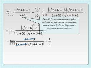 Если f(x) – иррациональная дробь, необходимо умножить числитель и знаменатель