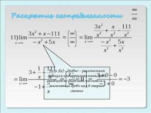 Если f(x) – дробно – рациональная функция или иррациональная дробь необходимо