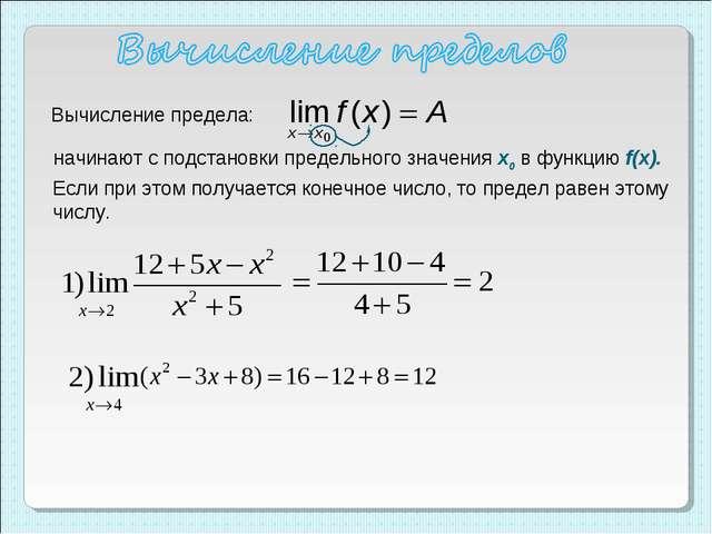Вычисление предела: начинают с подстановки предельного значения x0 в функцию...