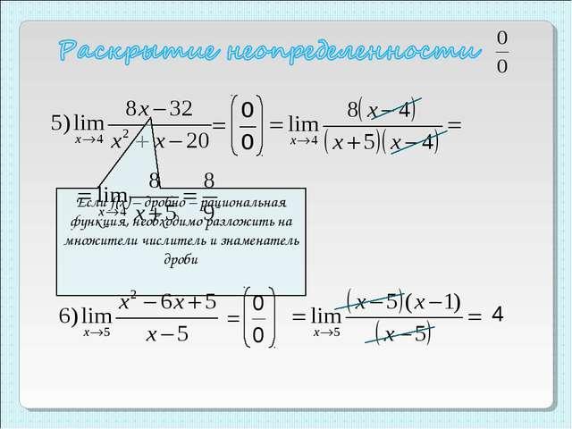 Если f(x) – дробно – рациональная функция, необходимо разложить на множители...