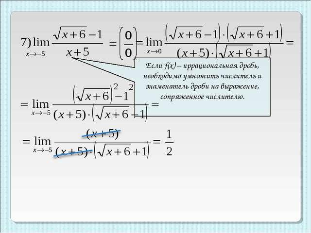 Если f(x) – иррациональная дробь, необходимо умножить числитель и знаменатель...