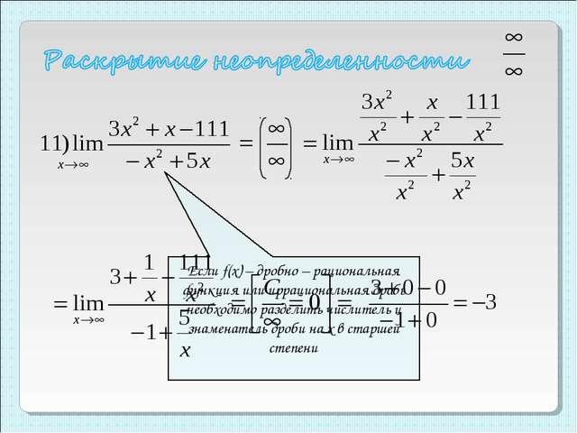 Если f(x) – дробно – рациональная функция или иррациональная дробь необходимо...