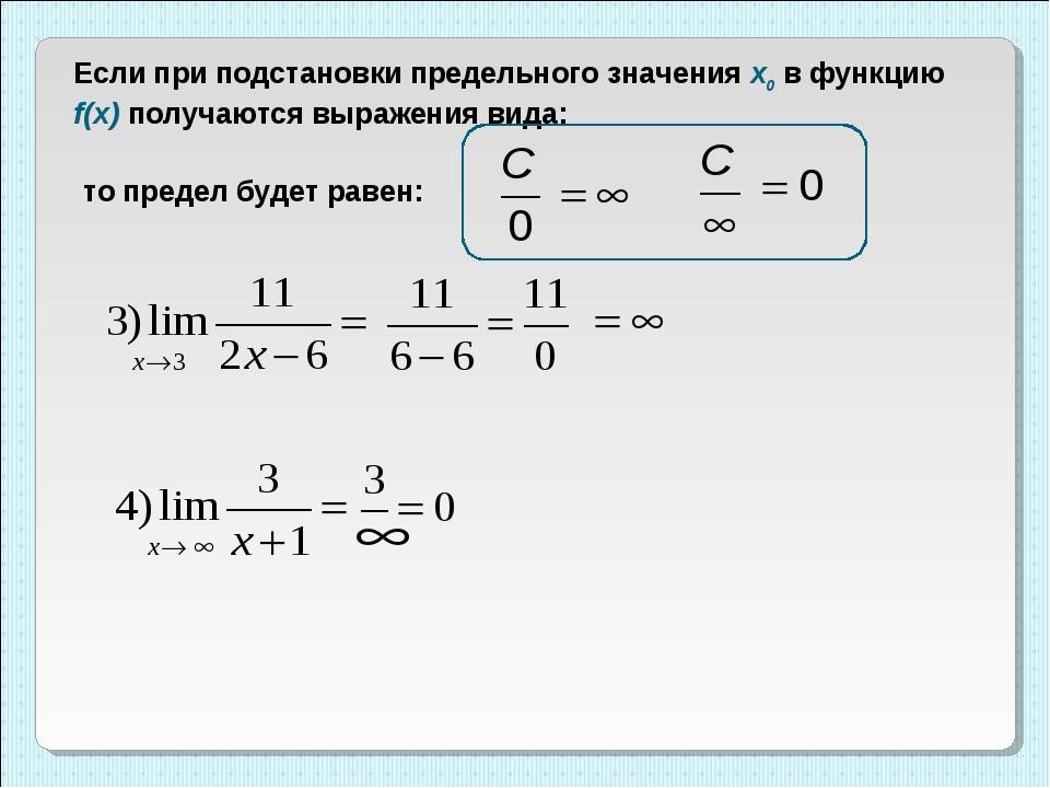 Если при подстановки предельного значения x0 в функцию f(x) получаются выраже...