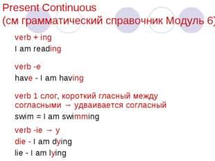 Present Сontinuous (см грамматический справочник Модуль 6) verb + ing I am re