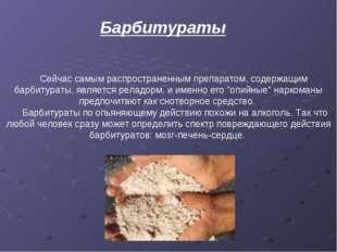 Сейчас самым распространенным препаратом, содержащим барбитураты, являетс