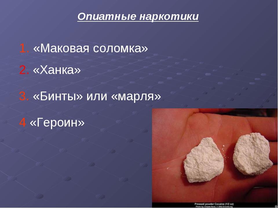 Опиатные наркотики 1. «Маковая соломка» 2. «Ханка» 3. «Бинты» или «марля» 4 «...