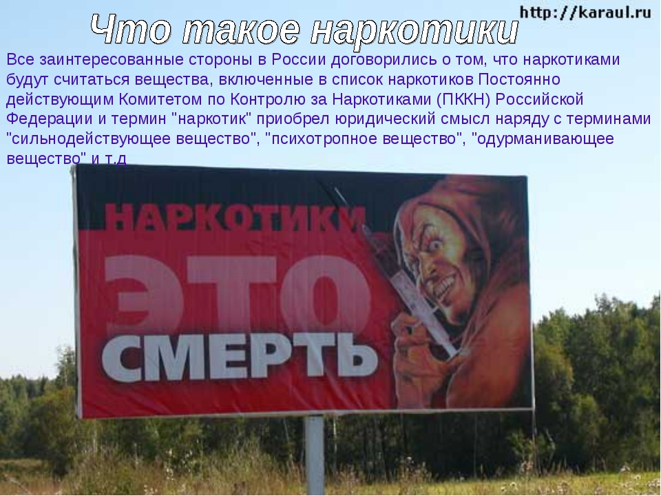 Все заинтересованные стороны в России договорились о том, что наркотиками буд...