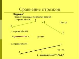 Сравнение отрезков Задание 1 Сравните с помощью линейки без делений: 1. отрез