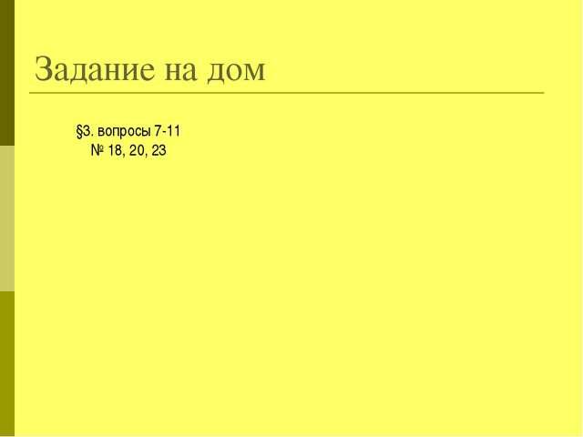 Задание на дом §3. вопросы 7-11 № 18, 20, 23