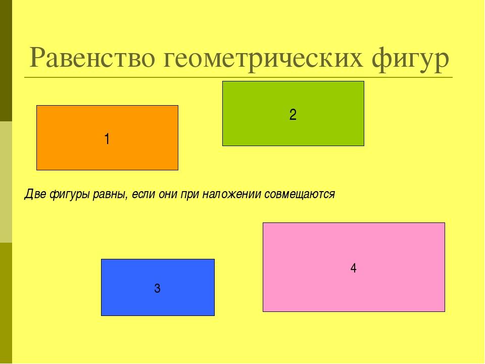 Равенство геометрических фигур 1 2 Две фигуры равны, если они при наложении с...