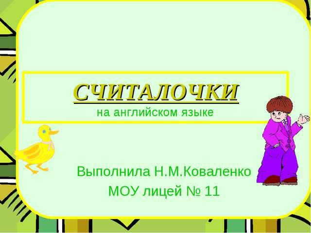 СЧИТАЛОЧКИ на английском языке Выполнила Н.М.Коваленко МОУ лицей № 11