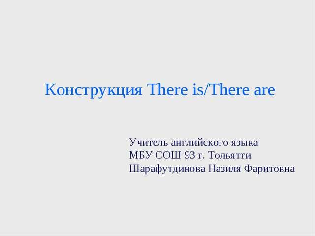 Конструкция There is/There are Учитель английского языка МБУ СОШ 93 г. Тольят...