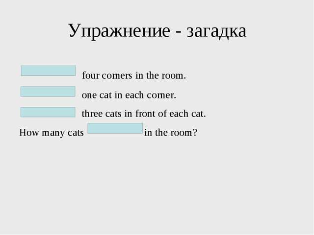 Упражнение - загадка four corners in the room. one cat in each corner. ...
