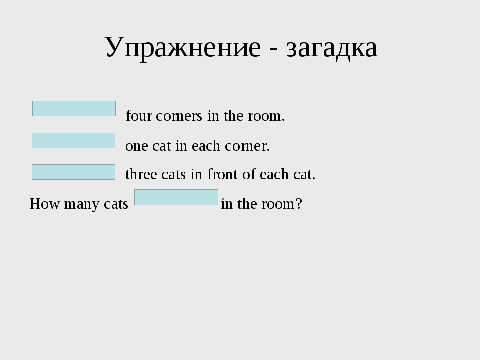 Упражнение - загадка  		four corners in the room. 		one cat in each corner.  ...