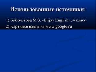 Использованные источники: 1) Биболетова М.З. «Enjoy English», 4 класс 2) Карт