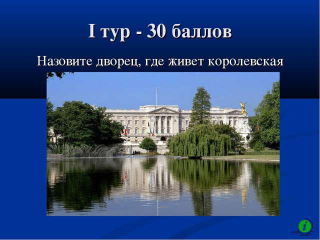 I тур - 30 баллов Назовите дворец, где живет королевская семья