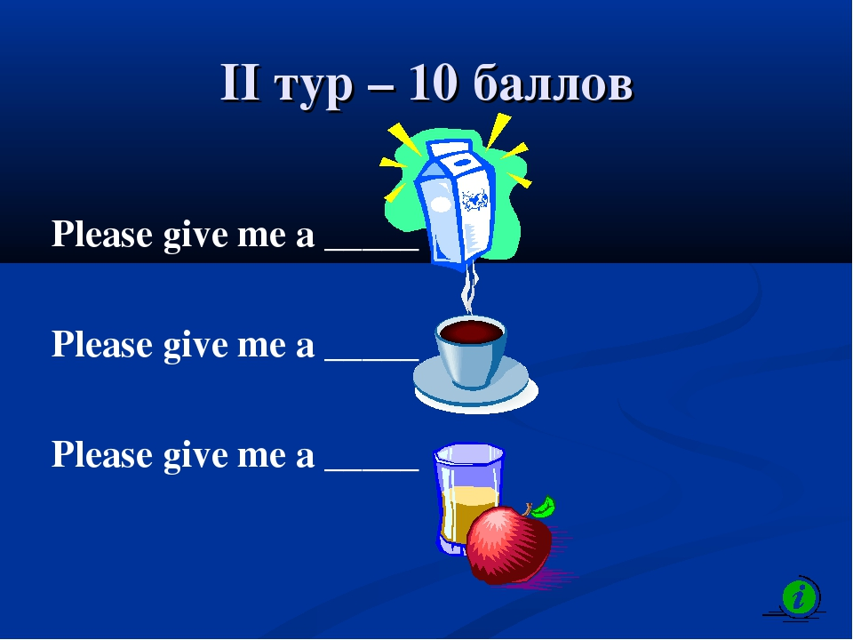 II тур – 10 баллов Please give me a _____ Please give me a _____ Please give...