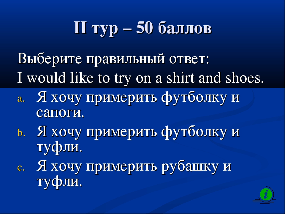 II тур – 50 баллов Выберите правильный ответ: I would like to try on а shirt...