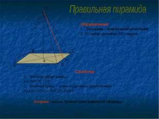о S А В С D Определение Основание – правильный многоугольник 2. O – центр осн