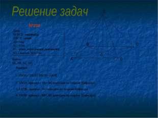 №239 Дано: SABCD –пирамида ABCD – ромб АВ=5см АС=8 см О – точка пересечения д