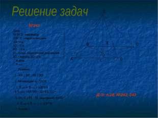 №241 Дано: SABCD –пирамида ABCD – параллелограмм АВ=4 м АD =5 м ВD = 3 м О –