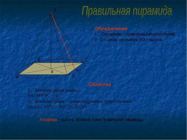 о S А В С D Определение Основание – правильный многоугольник 2. O – центр осн...