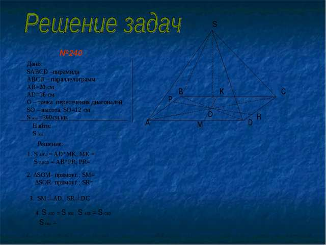 №240 Дано: SABCD –пирамида ABCD – параллелограмм АВ=20 см АD=36 см О – точка...