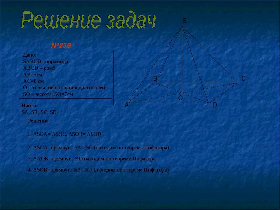 №239 Дано: SABCD –пирамида ABCD – ромб АВ=5см АС=8 см О – точка пересечения д...