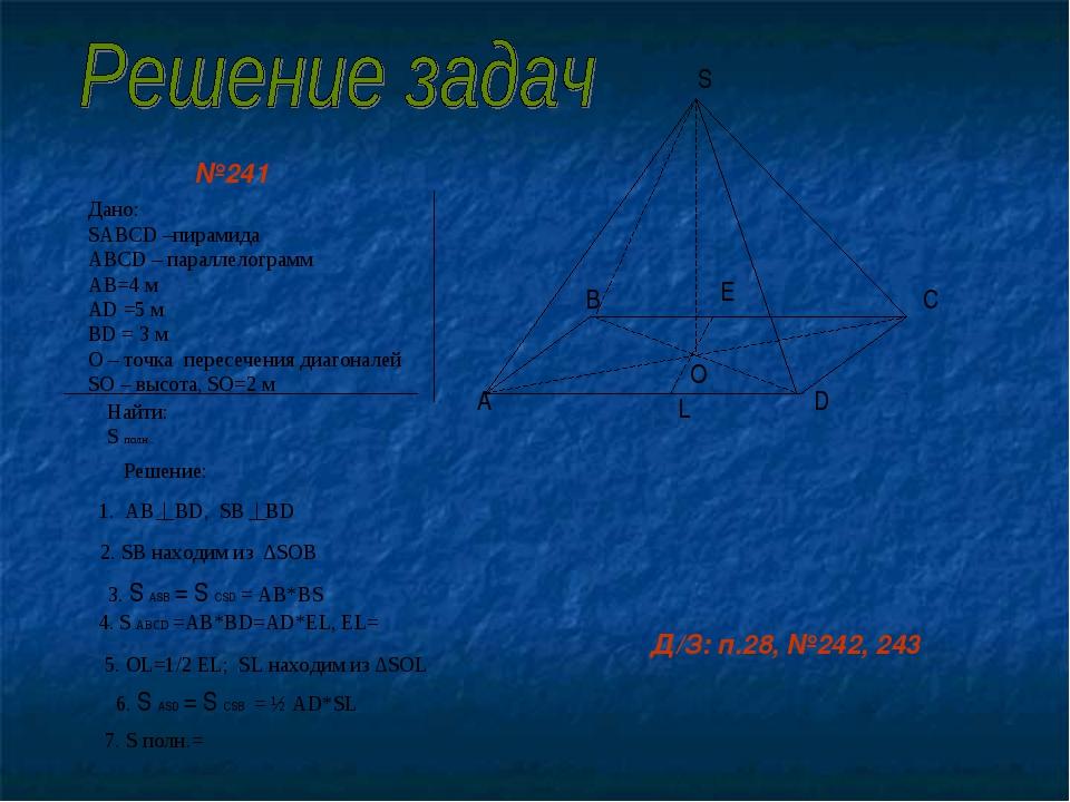 №241 Дано: SABCD –пирамида ABCD – параллелограмм АВ=4 м АD =5 м ВD = 3 м О –...