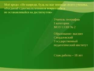 Учитель географии I категории  МОУ СОШ № 2 Образование: высшее Свердловский