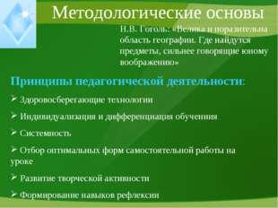 Методологические основы Н.В. Гоголь: «Велика и поразительна область географии