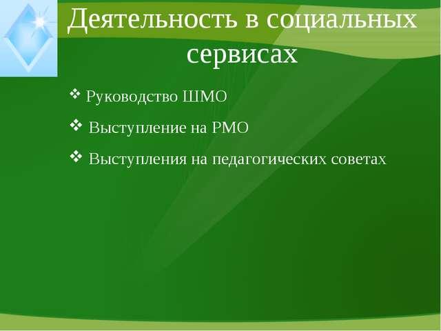 Деятельность в социальных сервисах Руководство ШМО Выступление на РМО Выступл...