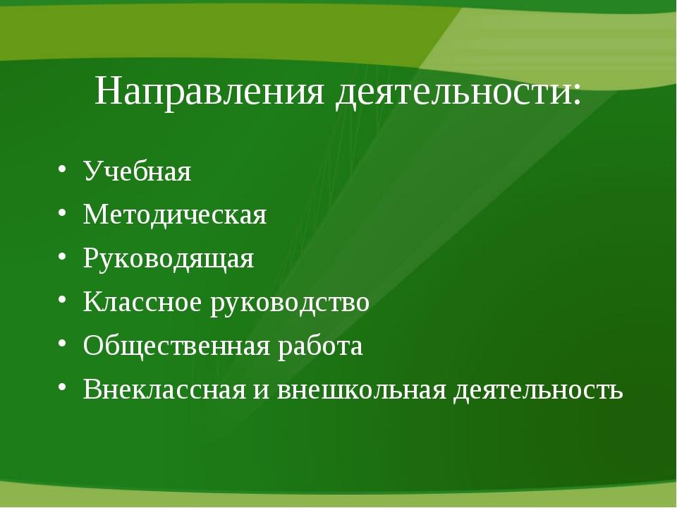 Направления деятельности: Учебная Методическая Руководящая Классное руководст...
