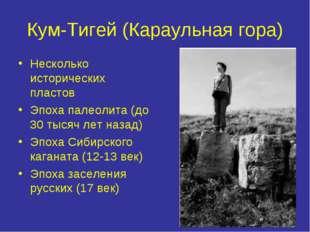 Кум-Тигей (Караульная гора) Несколько исторических пластов Эпоха палеолита (д