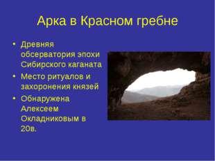 Арка в Красном гребне Древняя обсерватория эпохи Сибирского каганата Место ри