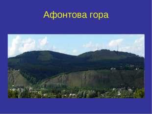 Афонтова гора