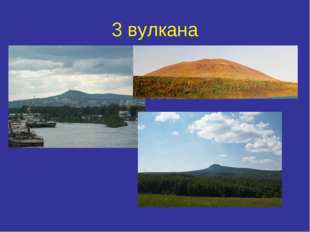 3 вулкана