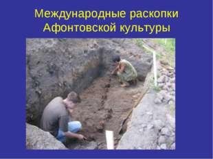 Международные раскопки Афонтовской культуры