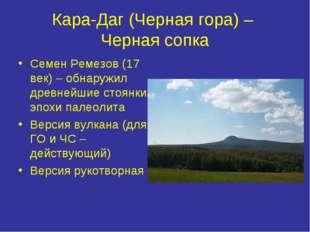 Кара-Даг (Черная гора) – Черная сопка Семен Ремезов (17 век) – обнаружил древ