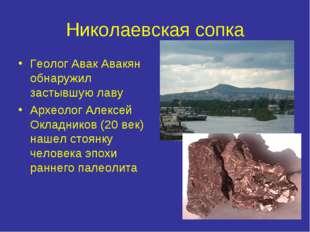 Николаевская сопка Геолог Авак Авакян обнаружил застывшую лаву Археолог Алекс