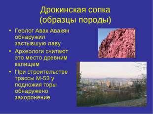 Дрокинская сопка (образцы породы) Геолог Авак Авакян обнаружил застывшую лаву