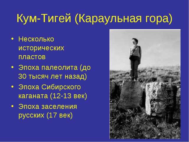 Кум-Тигей (Караульная гора) Несколько исторических пластов Эпоха палеолита (д...