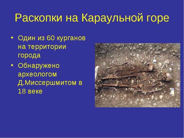 Раскопки на Караульной горе Один из 60 курганов на территории города Обнаруже...